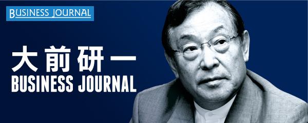 大前研一_ビジネスジャーナル_バナー (2)
