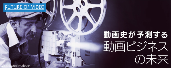 動画ビジネスの未来_banner