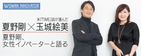 女性イノベーター対談_夏野x玉城 (1)