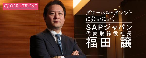 グローバルタレントに会いに行く_SAP