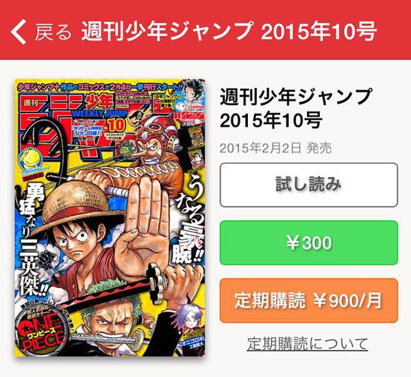 『週刊少年ジャンプ』の購入画面 (C)SHUEISHA Inc. All rights reserved.