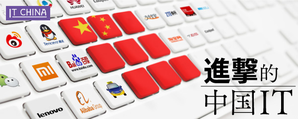 進撃の中国IT
