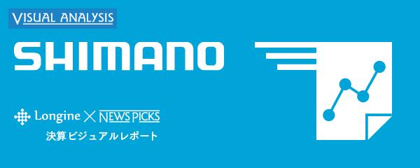 shimanoバナー-01