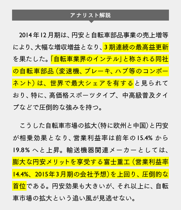 shimano_20150302-04