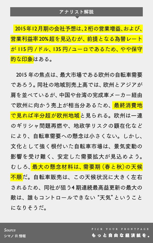 shimano_20150302-06