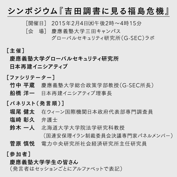 解読吉田調書_シンポジウム