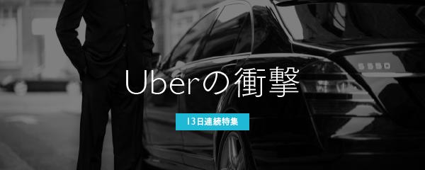 1513【マスター】Uberカバー-02