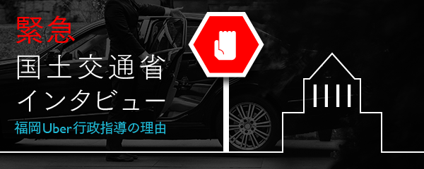 1707【マスター】国交省インタビュー_20150309-01