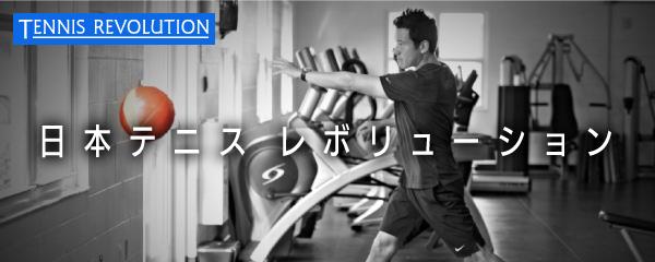 日本テニスレボリューション (1)