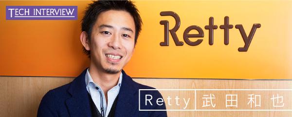 retty_banner (1)