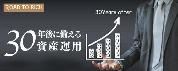 30年後に備える資産運用