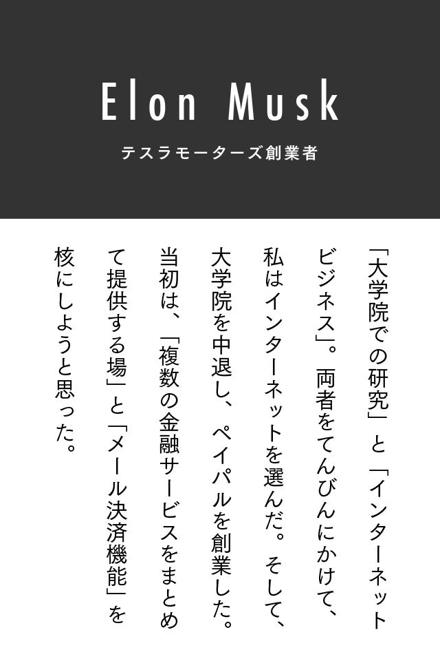 【マスター】起業家スピーチ_20150320-09