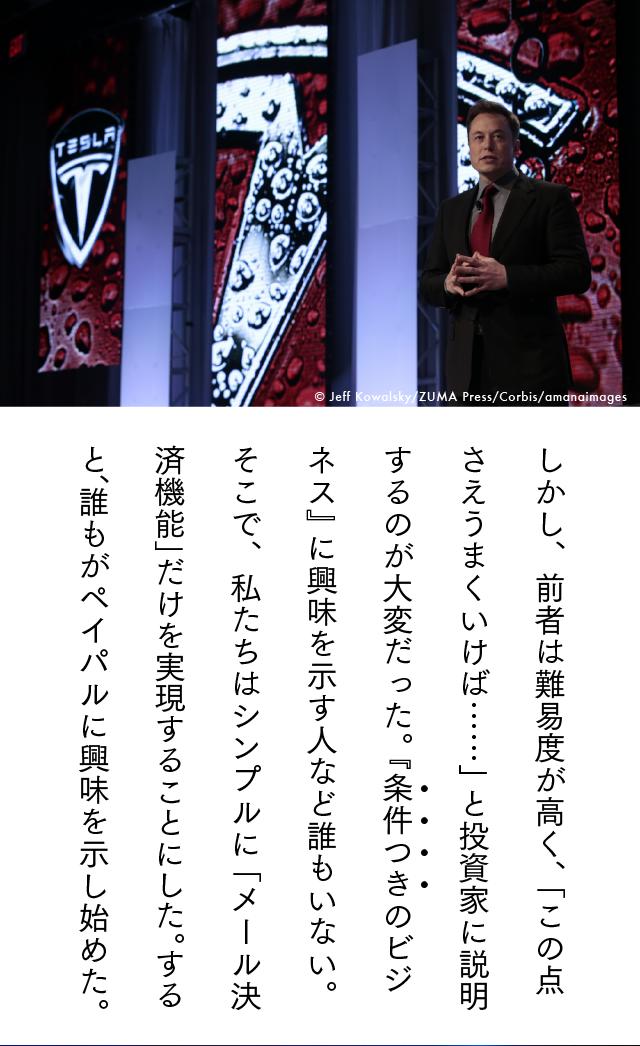 【マスター】起業家スピーチ_20150320-10