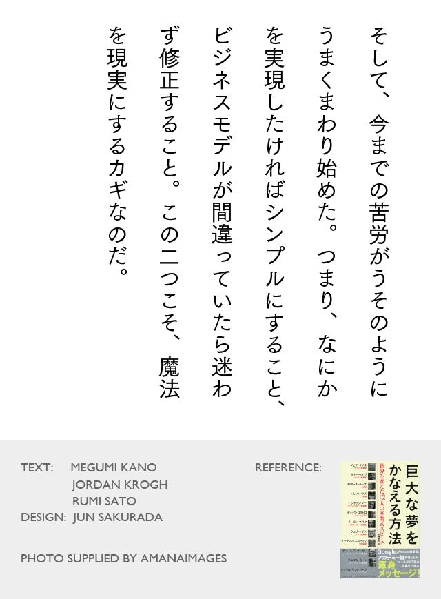 1420【マスター】起業家スピーチ1_20150320-12