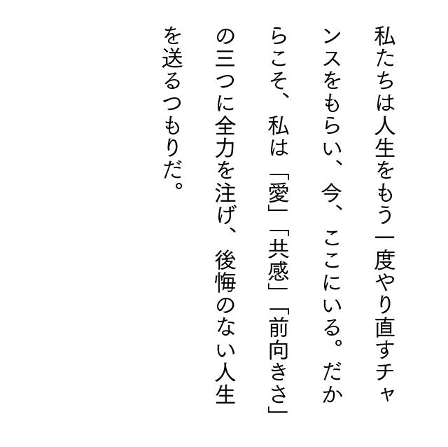 【マスター】起業家スピーチ_20150320-08