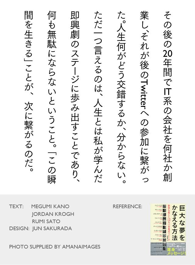 1417【マスター】起業家スピーチ2_20150321-14