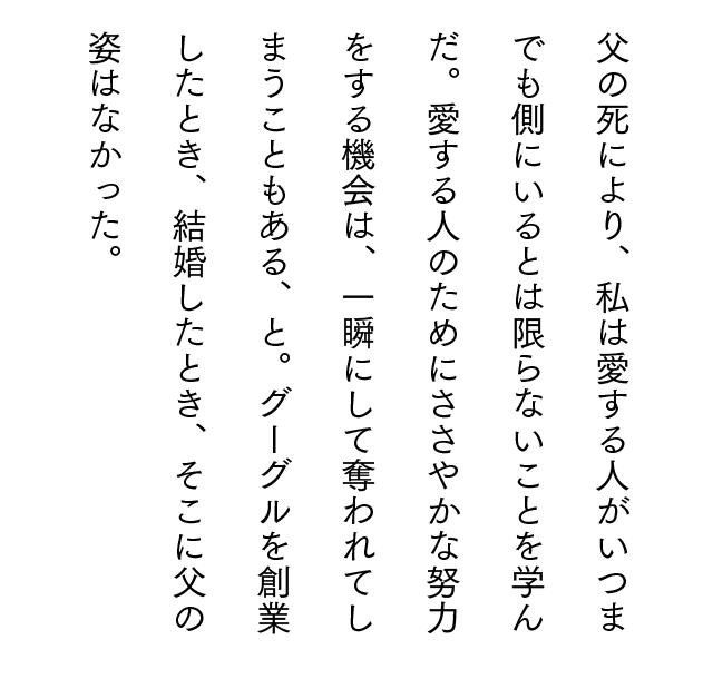 1417【マスター】起業家スピーチ2_20150321-03