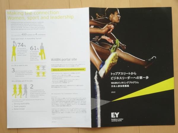 『WABNメンタリングプログラム』の募集パンプレット。第一期生には、女子テニス選手のダニエラ・ハンチュコバ、女子フィギュアスケートのエミリー・ヒューズといったビッグネームが名を連ねた。(写真:Shinya Kizaki)