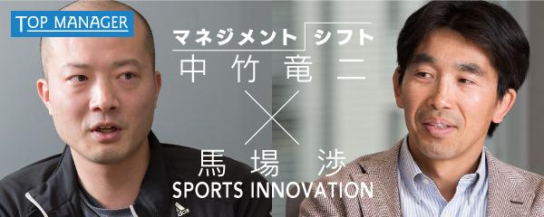 20150401_SAP馬場対談_a