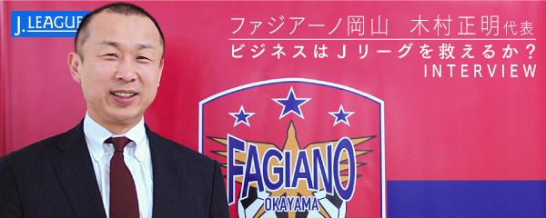 20150408_ファジアーノ社長