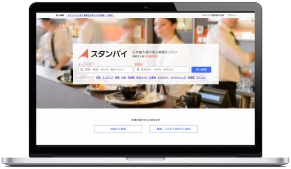 「採用費ゼロ円」のクラウド型採用の新サービス「スタンバイ」