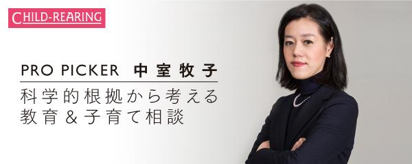 pp_中室牧子_教育&子育て相談