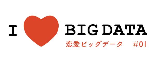 2354【マスター】恋愛ビッグデータ_インフォグラフィック_20150529-05